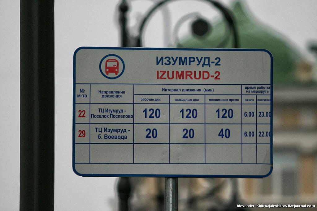 Расписание 24д автобуса владивосток