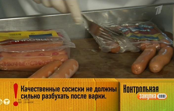 Контрольная закупка сосиски