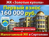 ЖК «Золотые купола». Первый взнос 160 000 руб. Военная ипотека. Выгодная рассрочка.