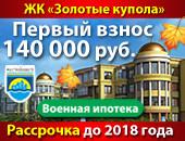 ЖК «Золотые купола». Первый взнос 140 000 руб. Военная ипотека. Выгодная рассрочка.