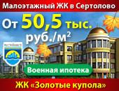 ЖК «Золотые купола». Квартиры от 50,5 тыс. руб /м². Военная ипотека. Рассрочка.