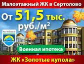 ЖК «Золотые купола». Квартиры от 51,5 тыс. руб /м². Военная ипотека. Рассрочка.