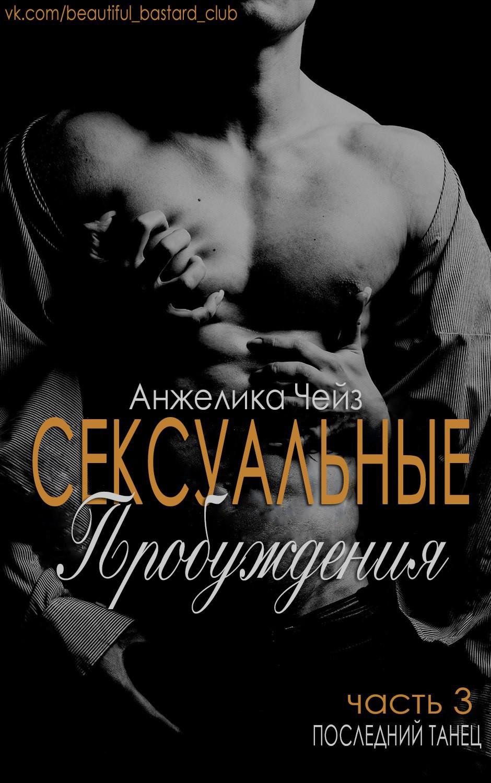 Я секс рабыня читать онлайн 19 фотография