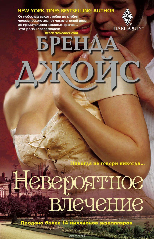 Читать короткие эротические романы 12 фотография
