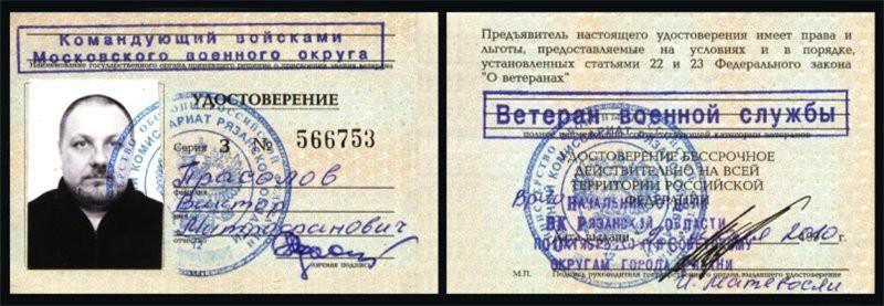 Приказ Генеральной прокуратуры РФ от г. 475 Об