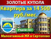 ЖК «Золотые купола». Квартира за 14 500 руб/мес. Ипотека. Военная ипотека. Рассрочка